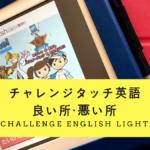 チャレンジタッチ英語