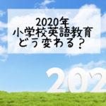 2020年小学校英語