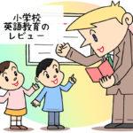小学校英語教育の内容