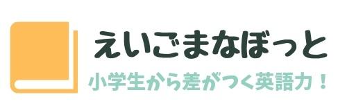 【新英語教育対応】人気・おすすめ小学生の通信教育・英語教材~えいごまなぼっと~