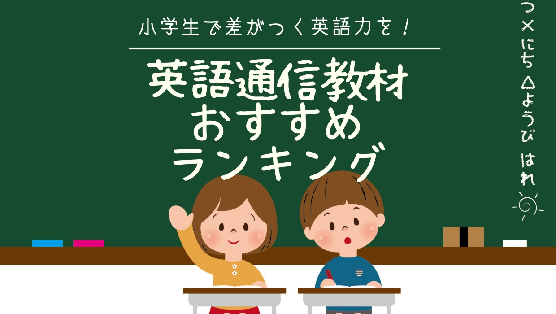 英語通信教材・タブレット教材おすすめランキング