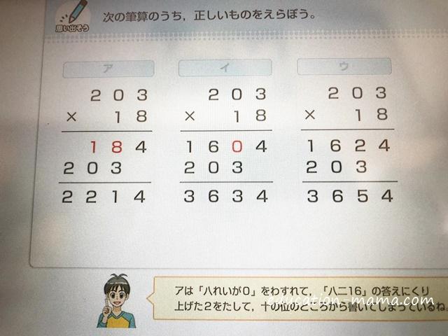 進研ゼミ チャレンジタッチ